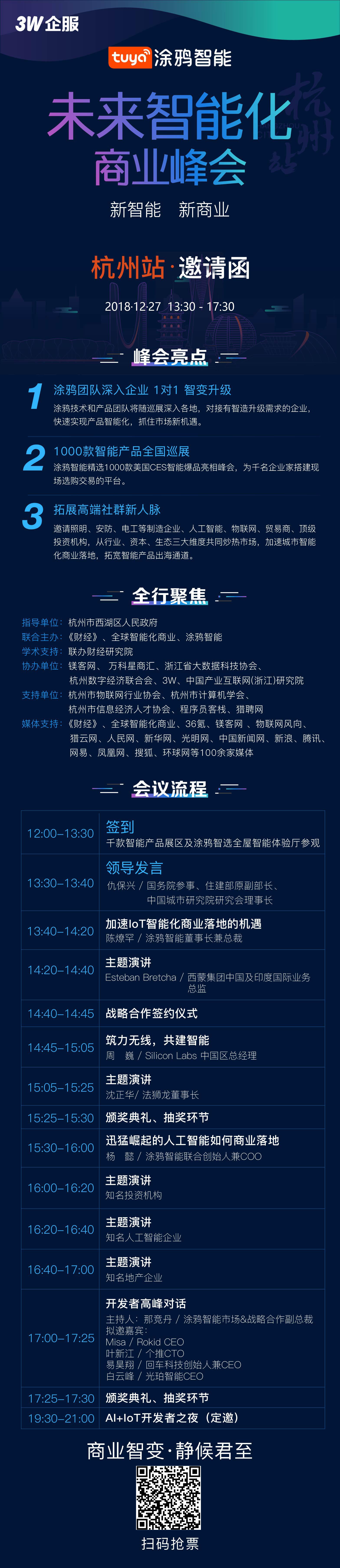 杭州站1.jpg