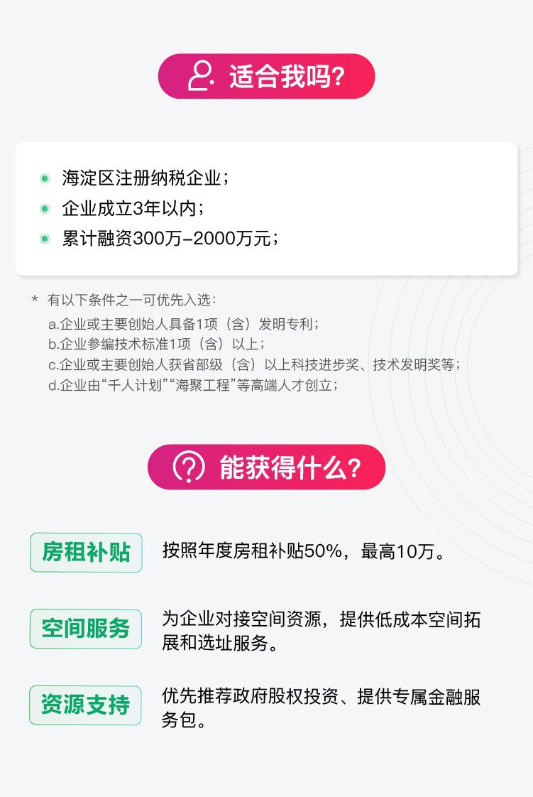 北京16资金类政策_3-3.jpg