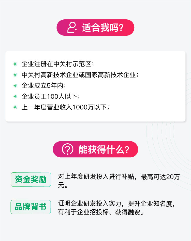 北京16资金类政策_1-1.jpeg