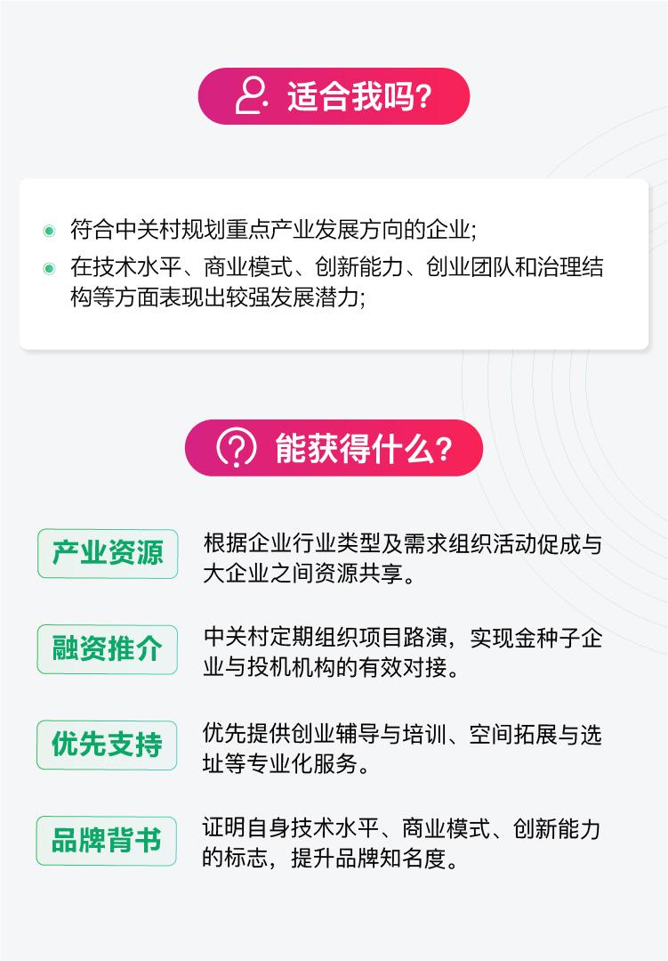 北京8资质类政策_1-1.jpg