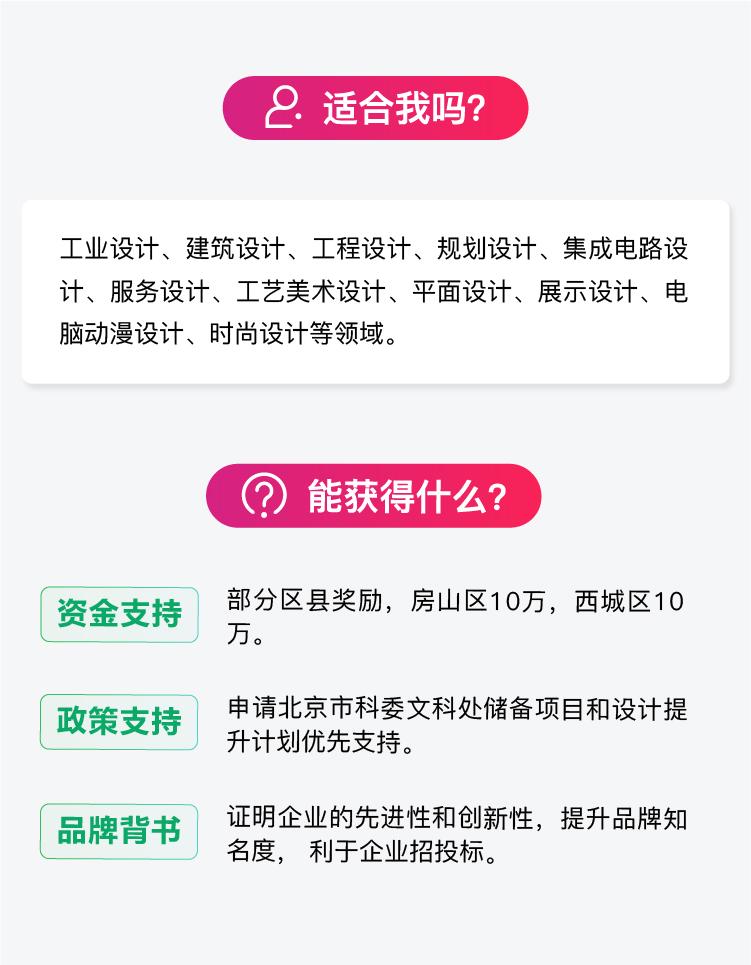 北京8资质类政策_7-7.jpg