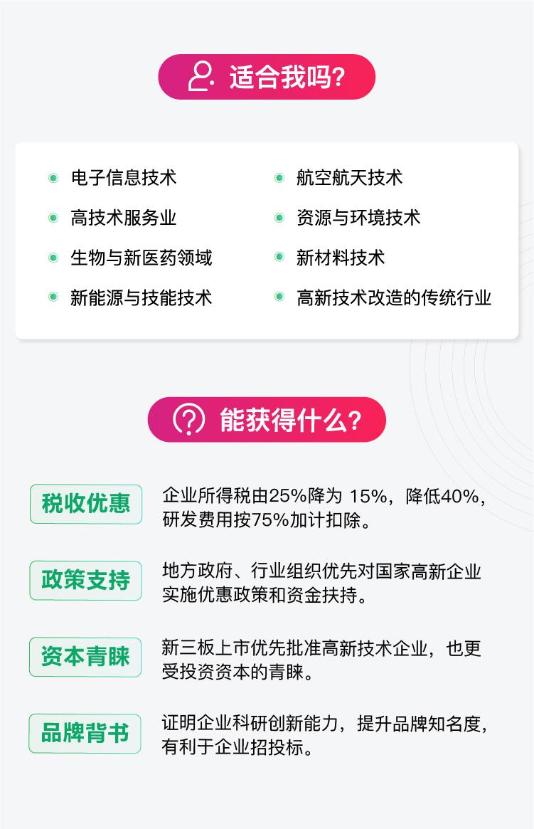 北京8资质类政策_4-4.jpg