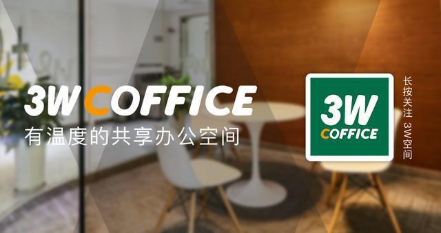 """3W空间落地中关村·绍兴水木湾科学园,打造""""智能+""""双创生态"""