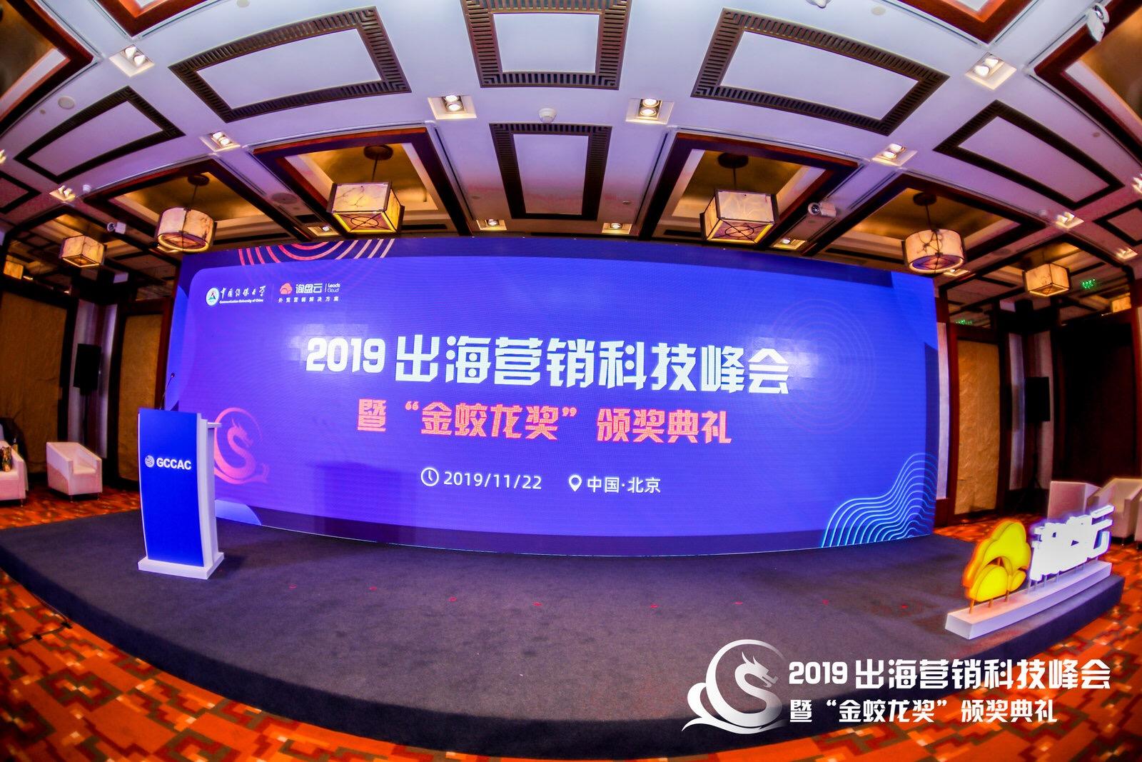 询盘云发布《2019中国B2B行业出海白皮书》,助力企业数字化出海