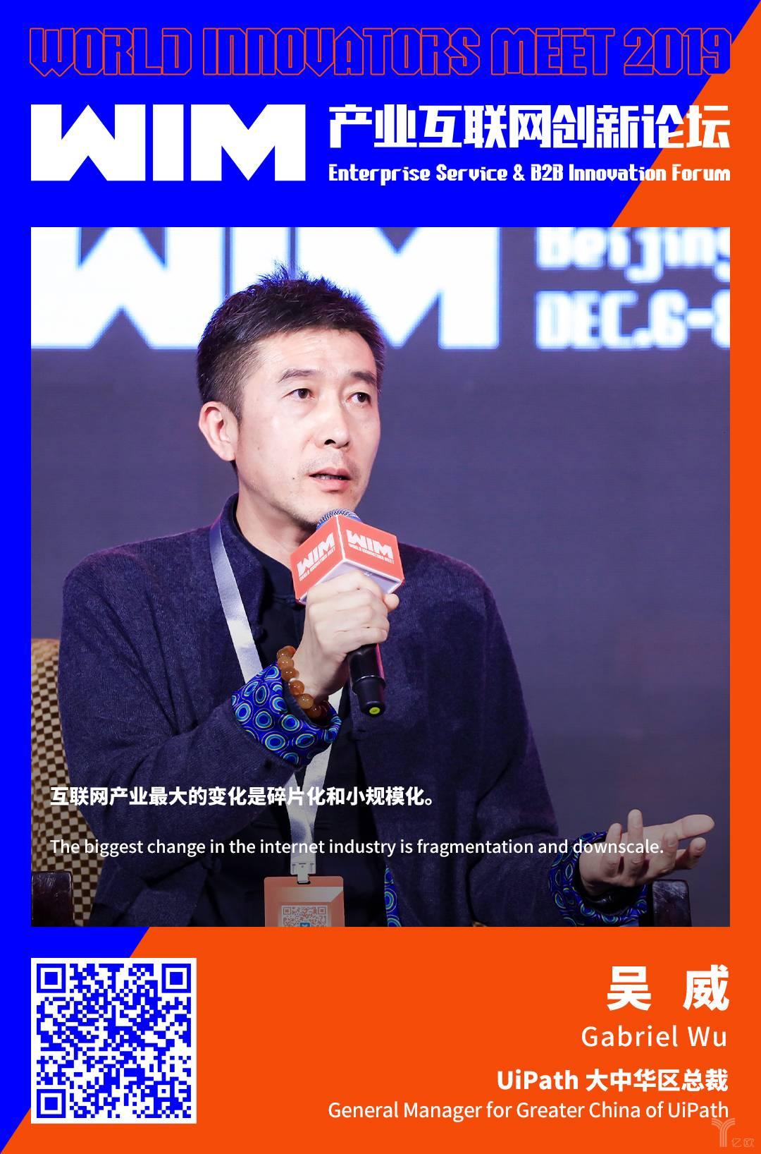 UiPath中国区总裁吴威.jpg
