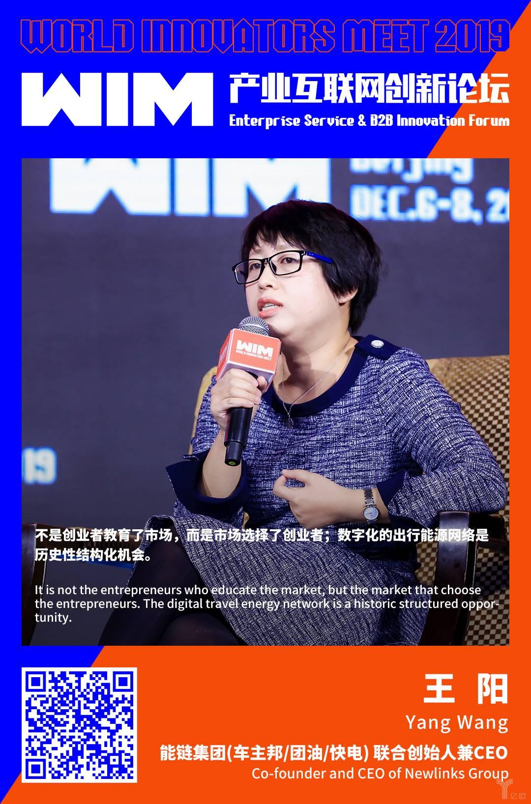 能链集团(车主邦/团油/快电)联合创始人兼CEO王阳.jpg