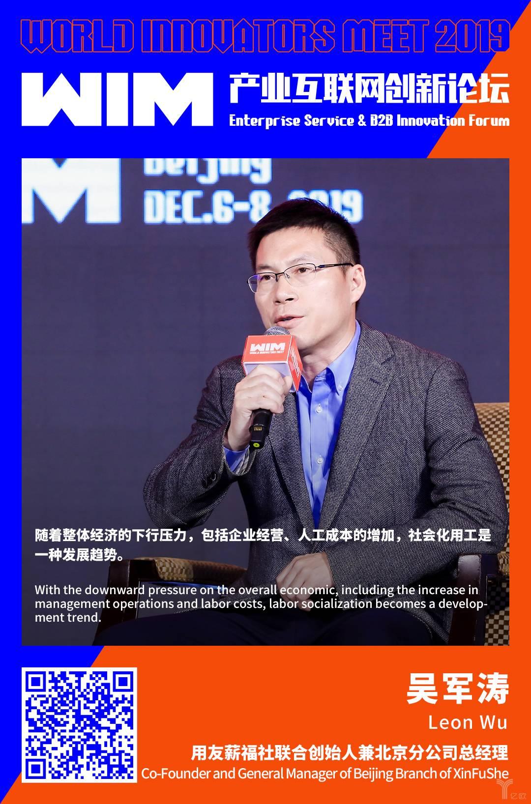 用友薪福社联合创始人兼北京分公司总经理吴军涛.jpg