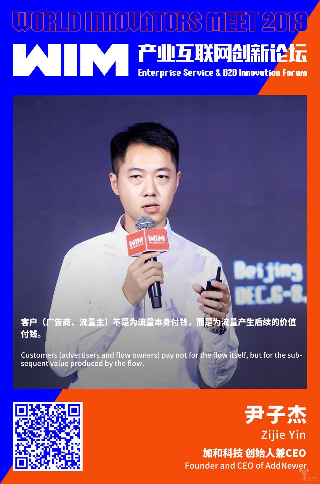 加和科技创始人兼CEO尹子杰.jpg