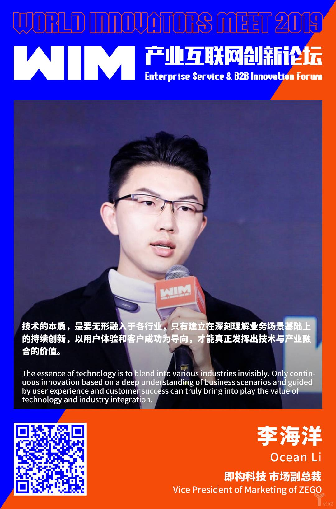 即构科技市场副总裁李海洋.jpg