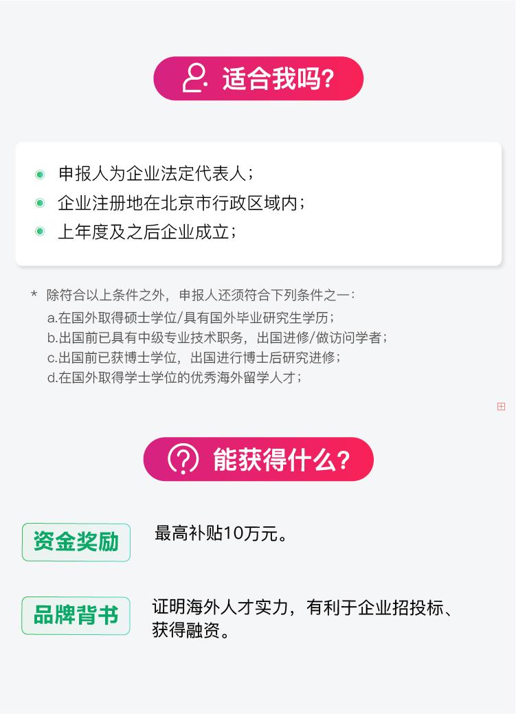 北京市留学人员创办企业开办费.jpg