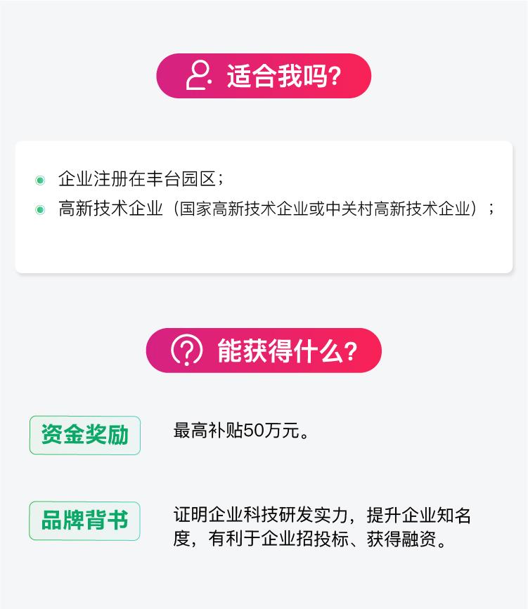 丰台区研发补助.jpg