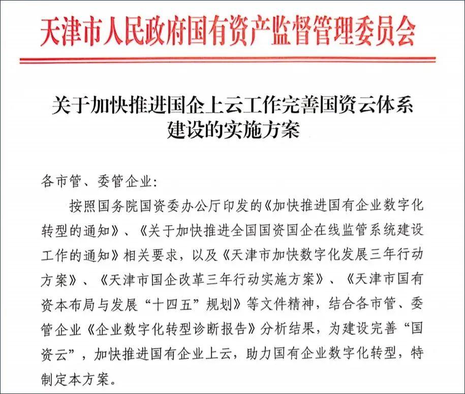 "RPA厂商如何抓住""国资云""红利?"