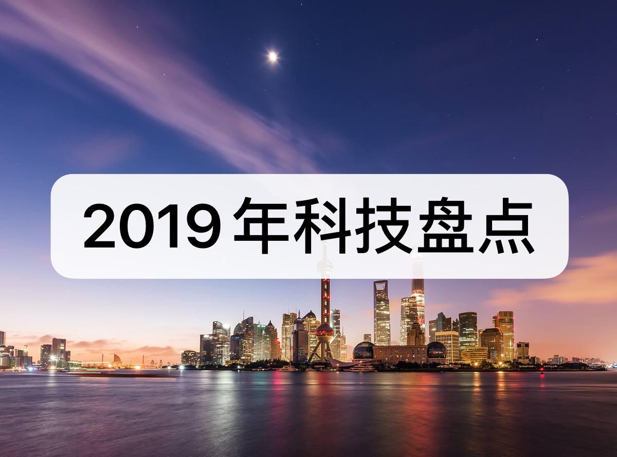 2019科技盘点:黎明前