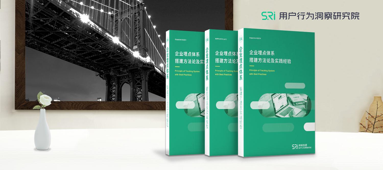 神策数据:推出《企业埋点体系搭建方法论及实践经验》白皮书