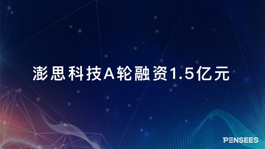 【ToB快讯】澎思科技完成A轮1.5亿元融资,成立新加坡研究院夯实安防业务