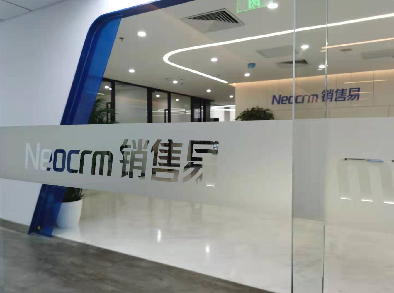 销售易获7000万美金新融资,推出SCRM新产品加大消费领域布局