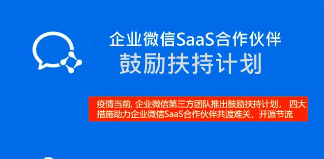 应对疫情难关:企业微信发布SaaS合作伙伴鼓励扶持计划