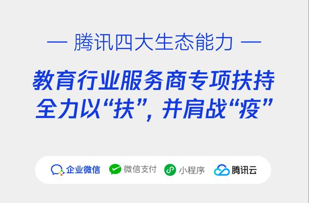 """【ToB快讯】全力以""""扶"""",共同战""""疫""""!企业微信推出教育行业服务商专项激励"""