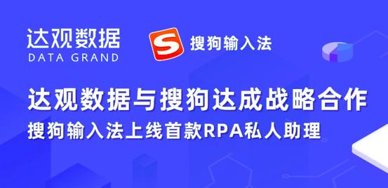【ToB快讯】达观数据与搜狗输入法达成战略合作,推出业内首个RPA云应用