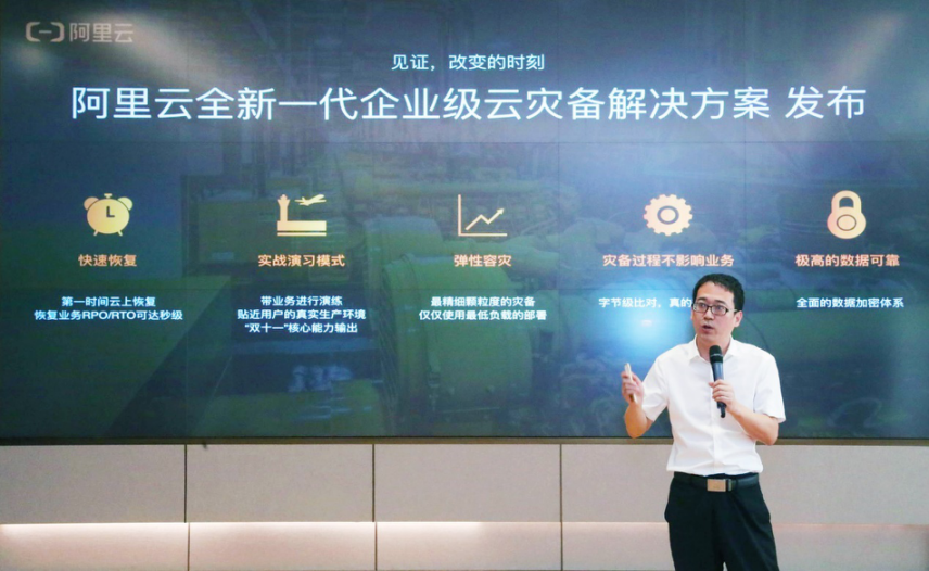 【ToB观察】阿里云发布企业级云灾备解决方案,一键容灾成本节省50%