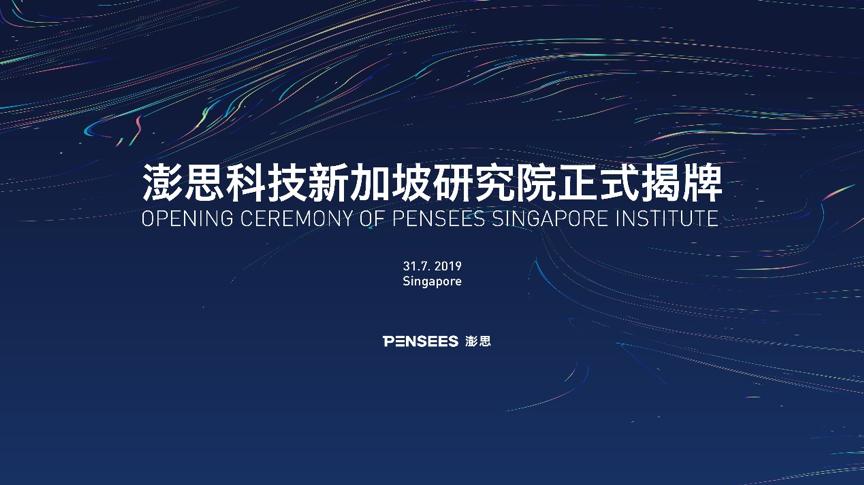 【ToB快讯】澎思新加坡研究院正式揭牌,与多家重量级合作伙伴签订战略合作