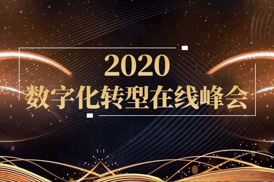 【ToB快讯】2020开局这么难,跨国连线的营销大咖们怎么看