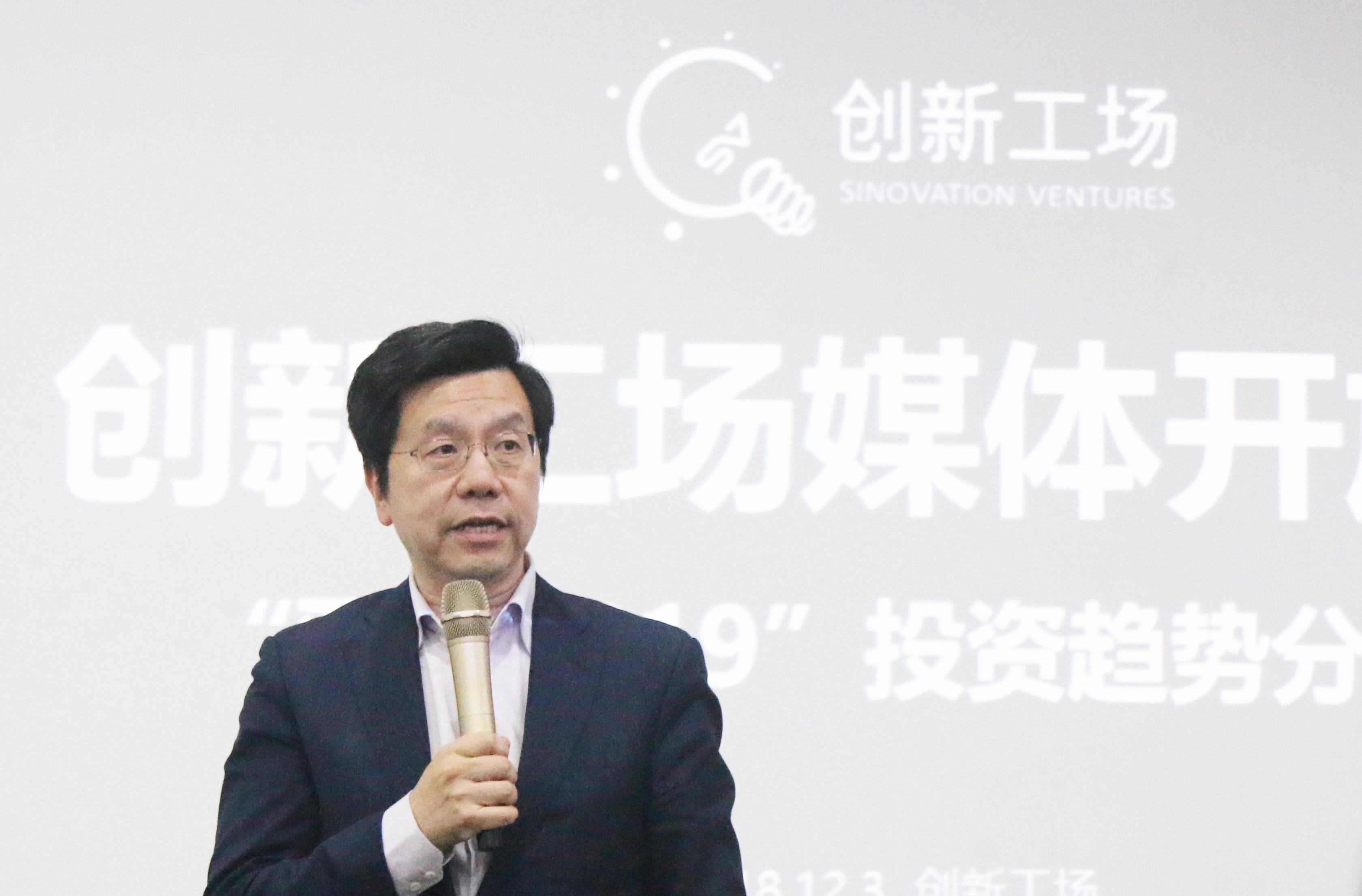 """【企服观察】创新工场:中国是""""魔方式多元经济体"""",颠覆式投资机会仍在迸发"""