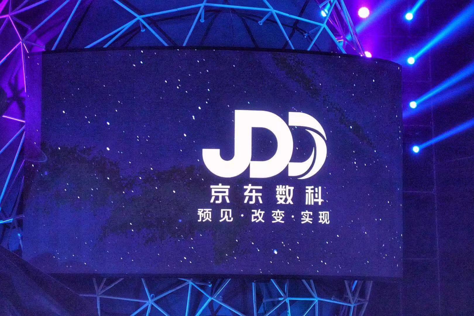 【企服快讯】京东金融启动战略升级,正式更名为京东数科
