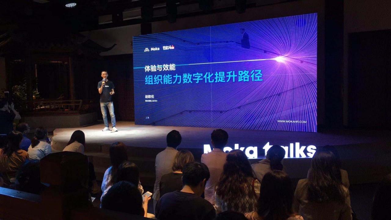 【ToB观察】Moka赵欧伦:体验与效能,组织能力数字化提升路径