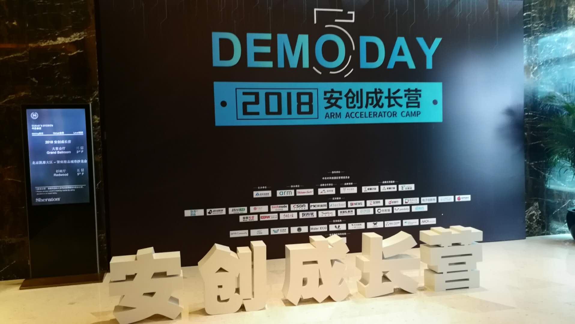 【企服快讯】安创成长营五期Demo Day收官