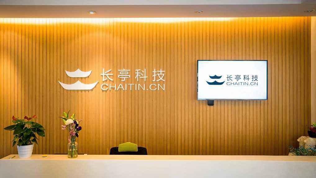 【企服快讯】长亭科技获经纬中国亿级B轮融资,发布两款企业级应用产品
