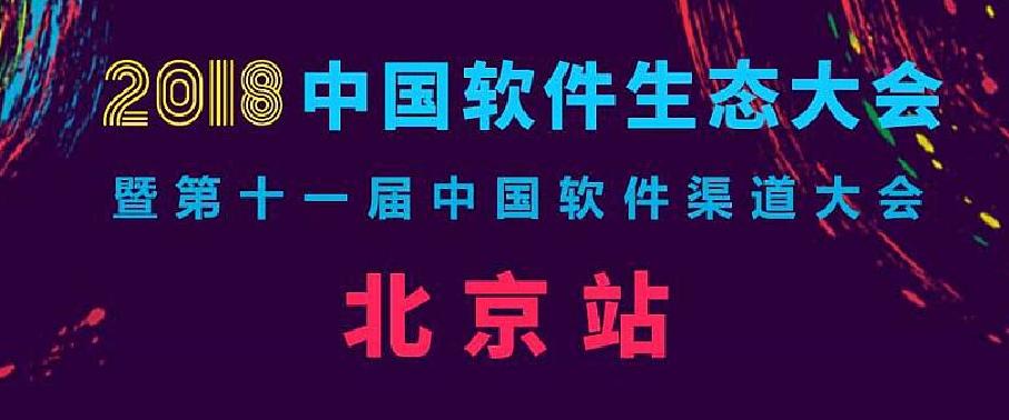 限时报名|2018中国软件生态大会暨第十一届中国软件渠道大会(北京站)