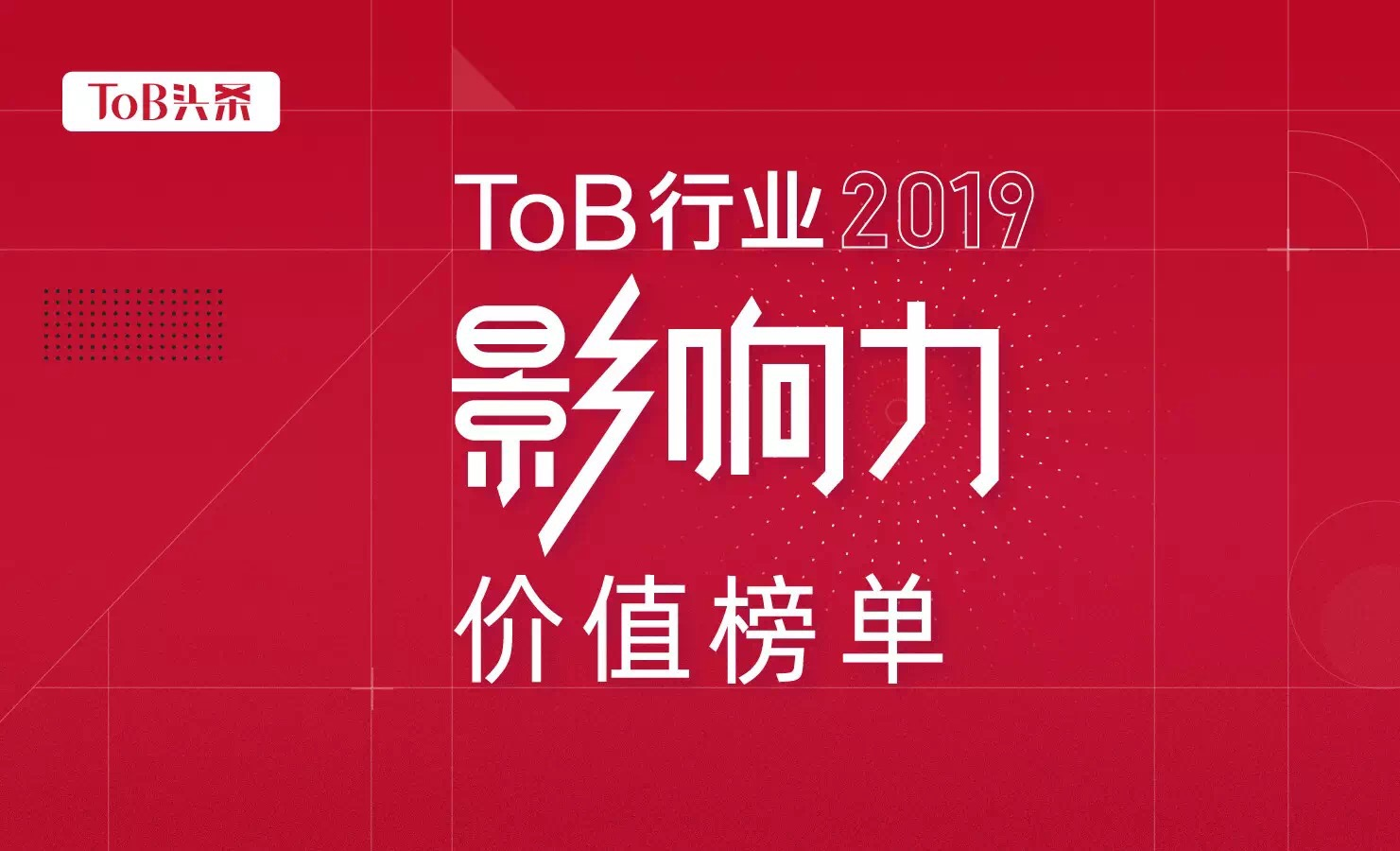 能否用一份榜单,预见中国ToB市场的新机会?