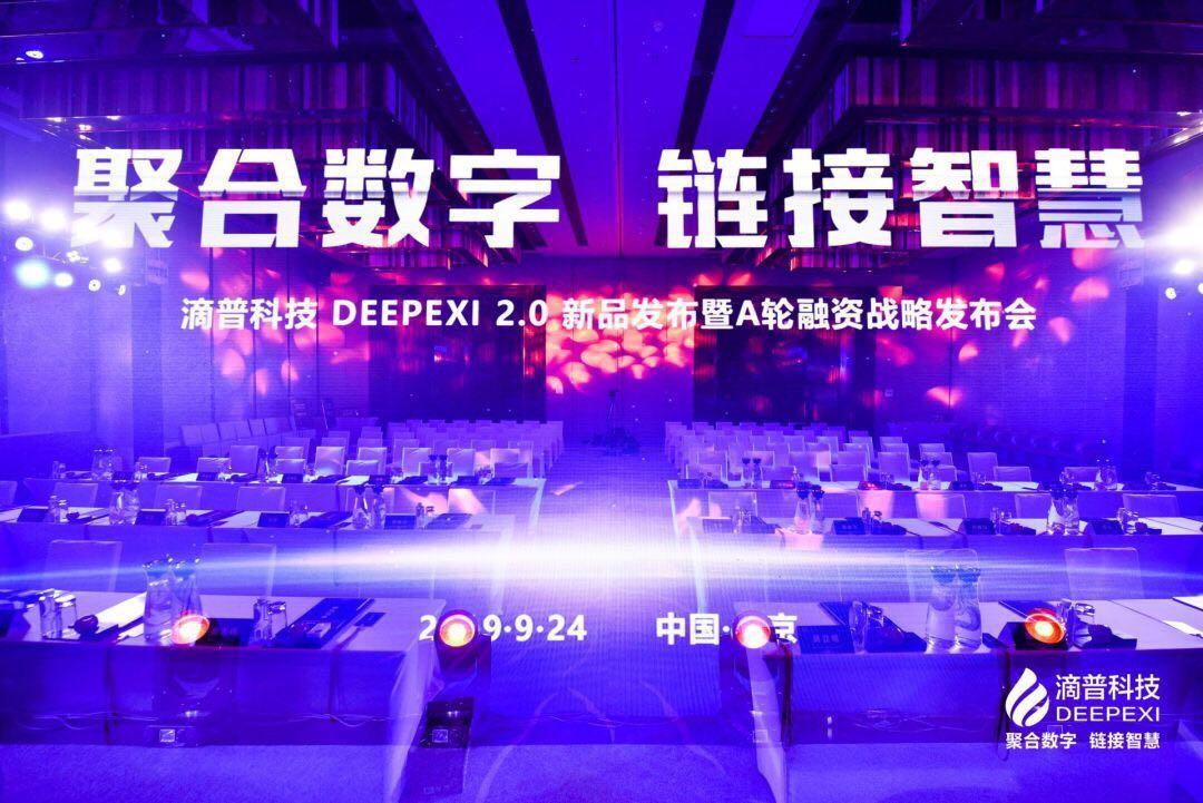 【ToB快讯】全面推进数字化技术与商业融合,滴普科技A轮获3500万美元融资