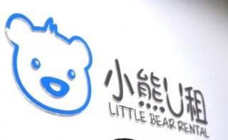 【企服快讯】小熊U租获京东数千万元A+轮融资,实现与京东产业链深度融合