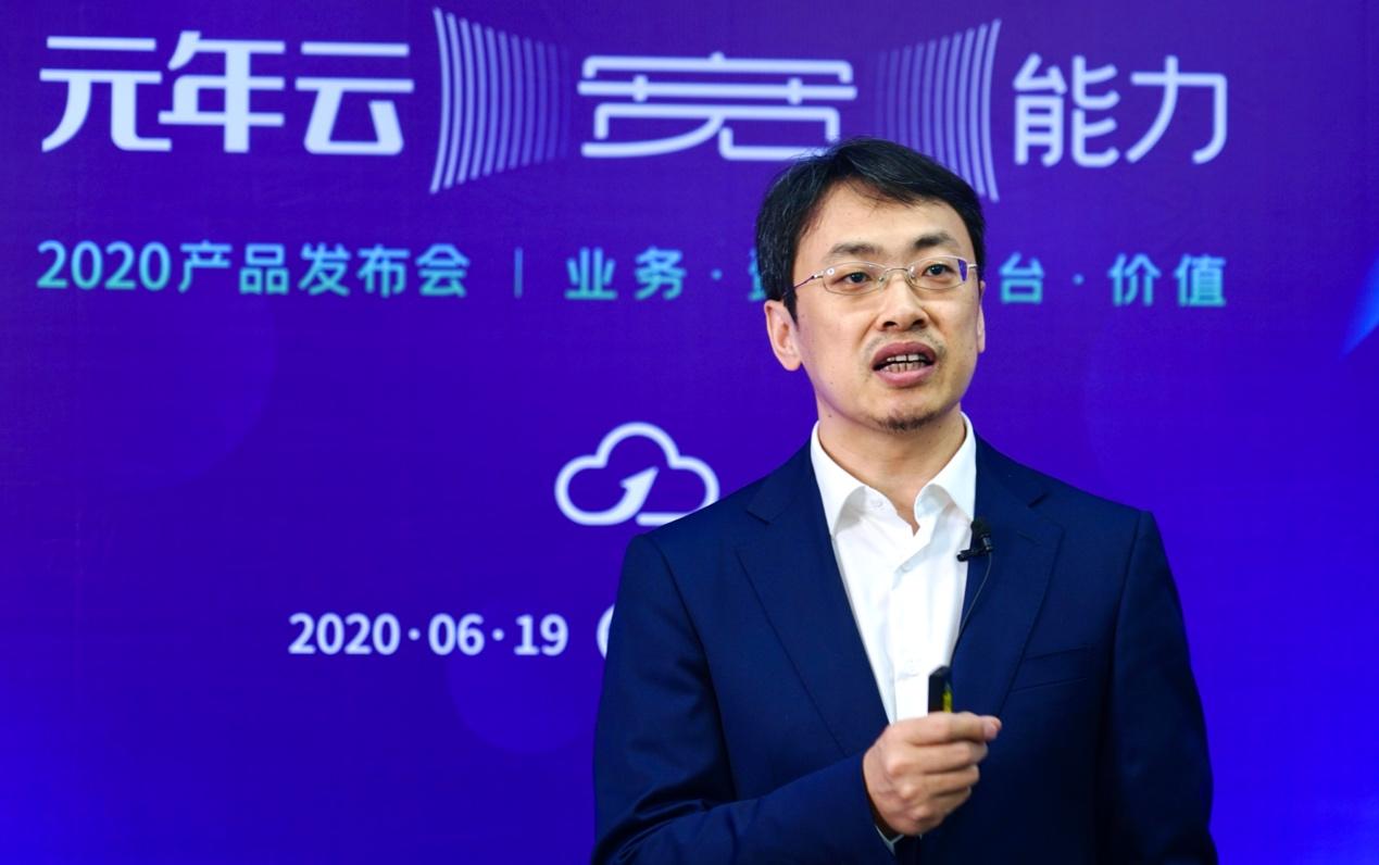 """元年云""""宽能力""""拓宽成长型企业数字化升级之路"""