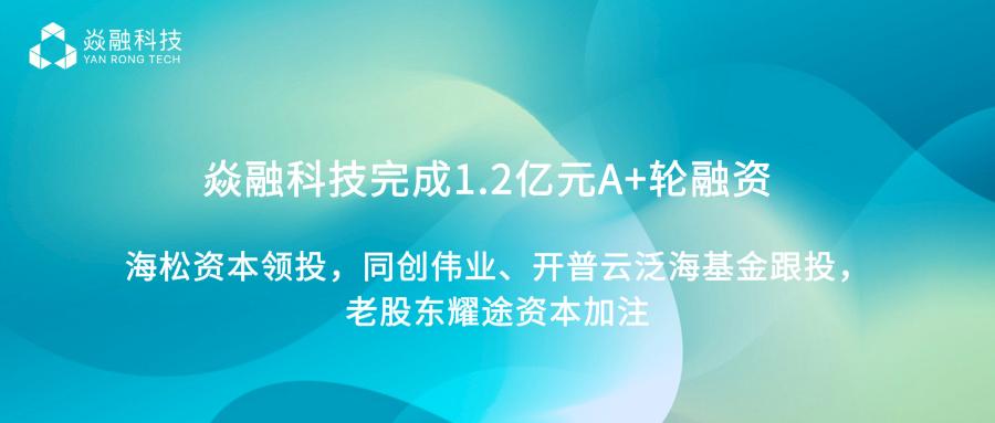 【ToB快讯】存储厂商焱融科技完成1.2亿元A+轮融资 软件定义存储大潮袭来