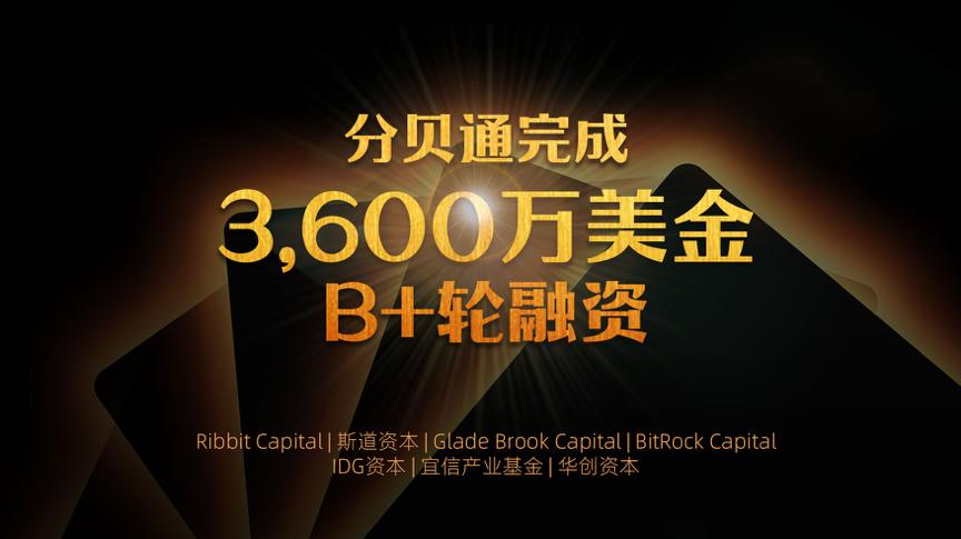 【ToB快讯】分贝通完成3600万美金B+轮融资,打造更酷的企业钱包