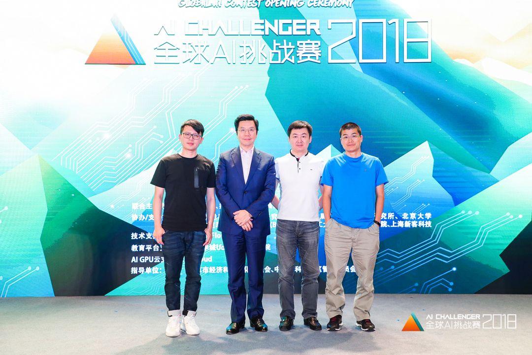 【企服观察】第二届 AI Challenger 开赛,用AI解决真实世界问题