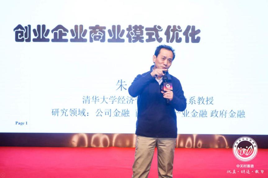 朱武祥:创业企业商业模式优化