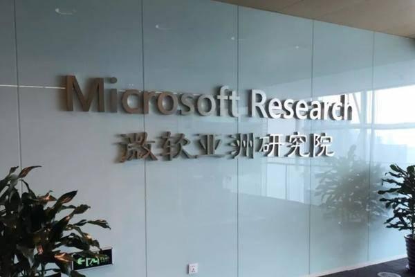 【企服观察】微软亚洲研究院20年20人,其中18人都在ToB领域!