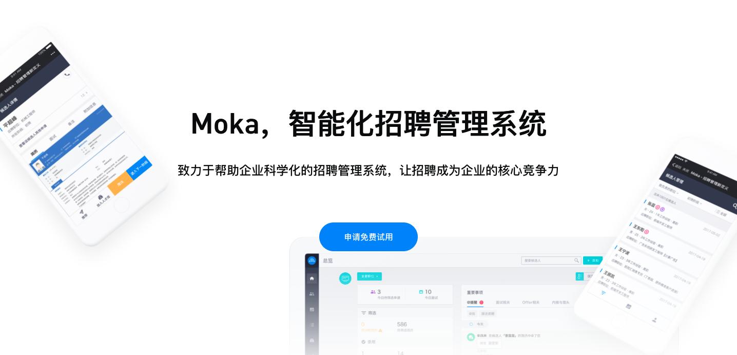 【企服快讯】智能招聘管理系统Moka获B轮1.8亿元融资