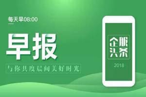 【企服早报】小米上市百日暴跌45%;2018世界支付报告:无现金支付中国第三
