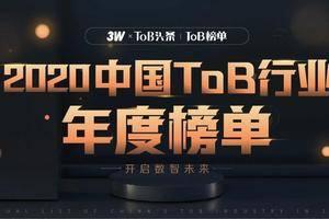 重塑想象丨《2020中国ToB行业年度榜单》开启报名