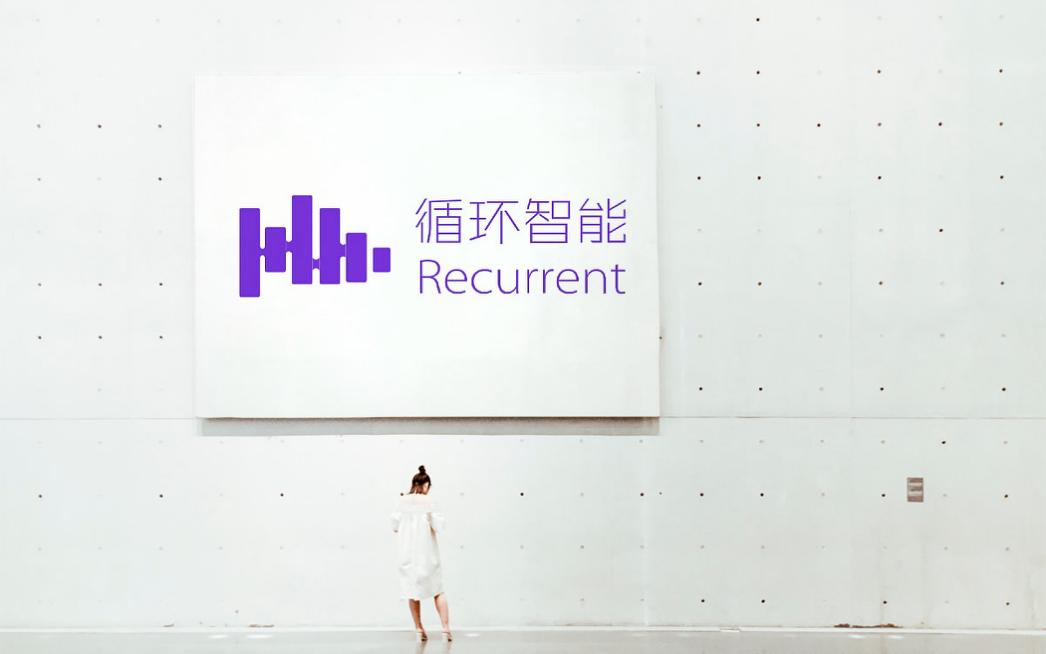 【ToB快讯】循环智能(Recurrent)连续完成两轮共近千万美金融资,用AI提升销售效率