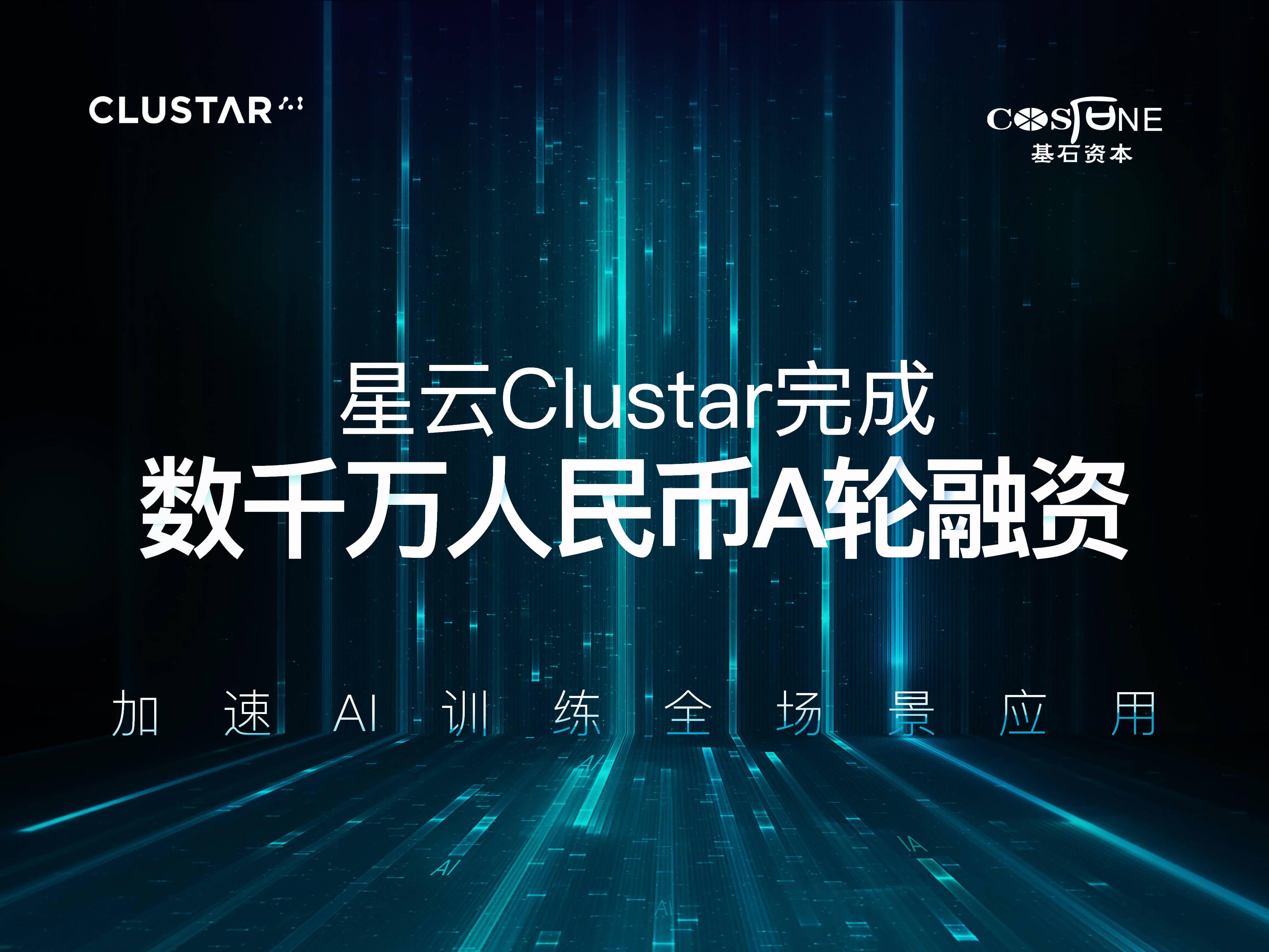 【ToB快讯】星云Clustar完成数千万元A轮融资,加速AI训练全场景应用