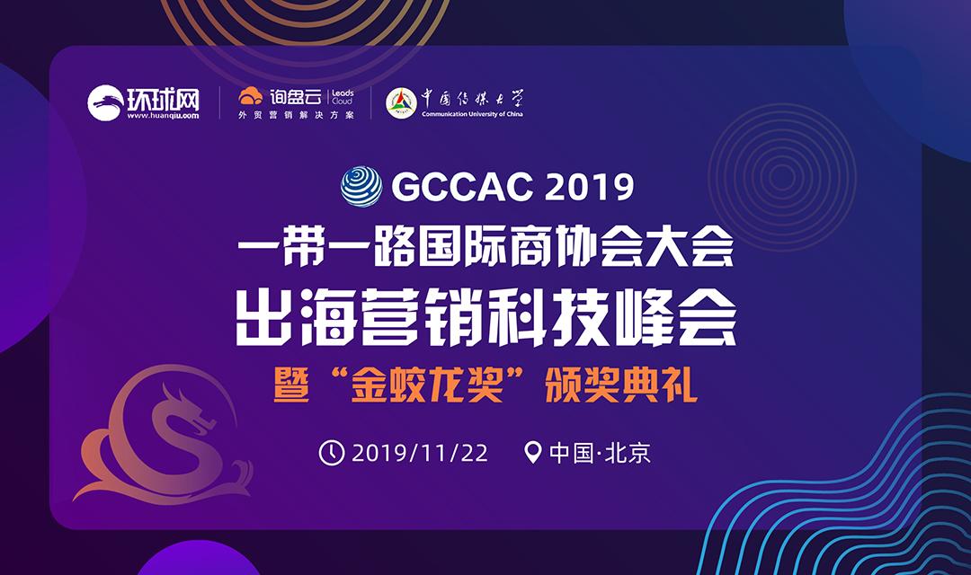 """2019出海营销科技峰会暨""""金蛟龙""""颁奖盛典全面启动"""