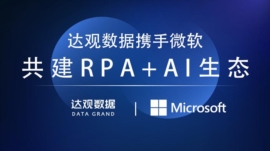 【ToB观察】达观数据携手微软,共同推进RPA+AI生态建设