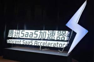【ToB观察】腾讯SaaS加速器首期复试,122位CEO争夺30席入场券