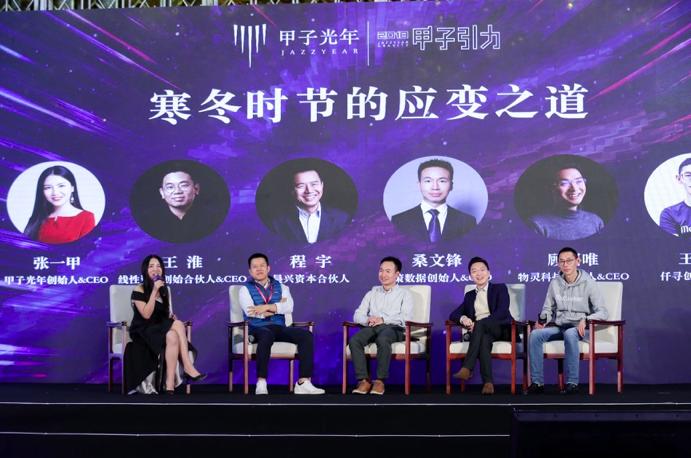 【企服快讯】「甲子引力」2018中国科技x产业融合第一弹